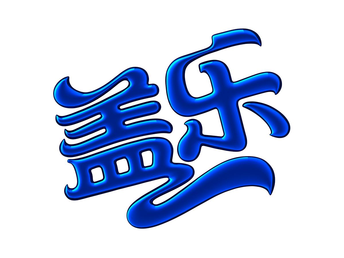 Gala Bingo Logo Chinese
